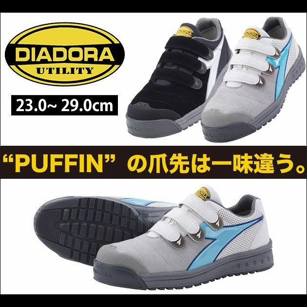 DIADORA|ディアドラ|安全靴|PUFFIN PF-212 PF-841