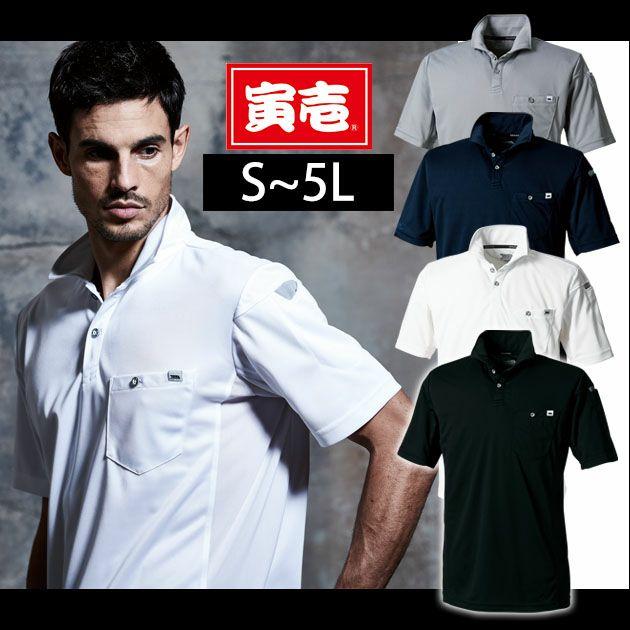 寅壱|春夏作業服|半袖ポロシャツ 5949-621