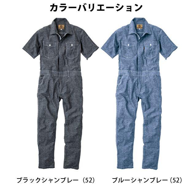 GRACE ENGINEER`S|グレイスエンジニアーズ|春夏作業服|綿麻シャンブレー半袖ツナギ GE-335