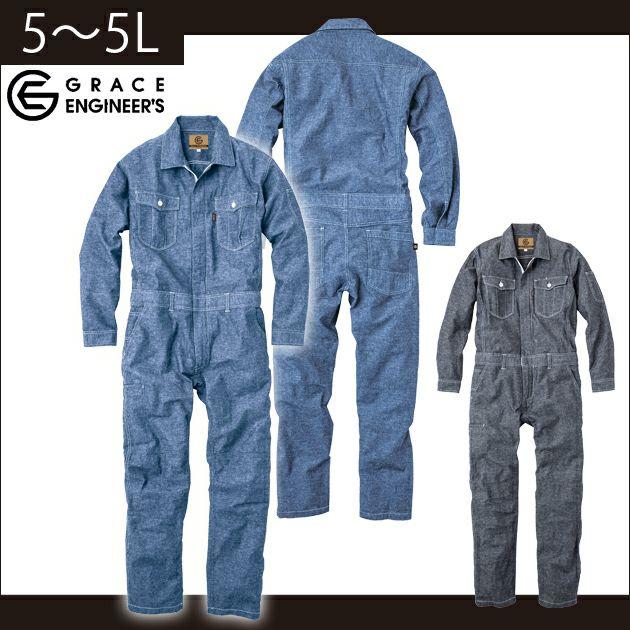 5~3L|GRACE ENGINEER`S|グレイスエンジニアーズ|通年作業服|綿麻シャンブレー長袖ツナギ GE-337
