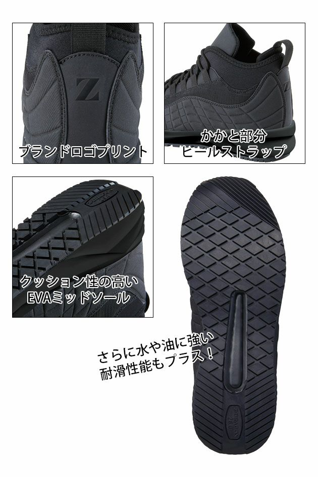 自重堂安全靴