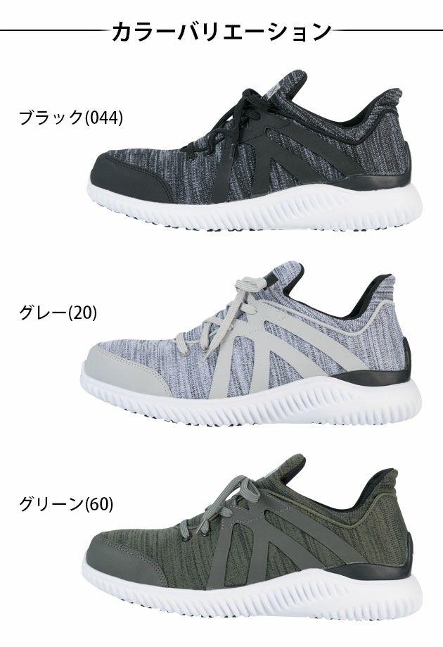 XEBEC|ジーベック|安全靴|プロスニーカー 85144