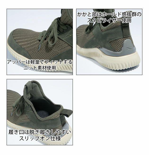 シーベック安全靴