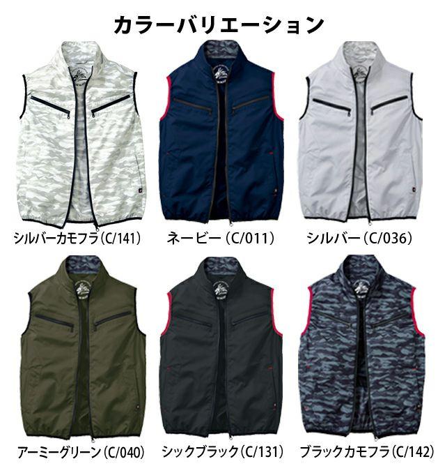 自重堂|春夏作業服|空調服|Z-DRAGON 空調服ベスト 74060
