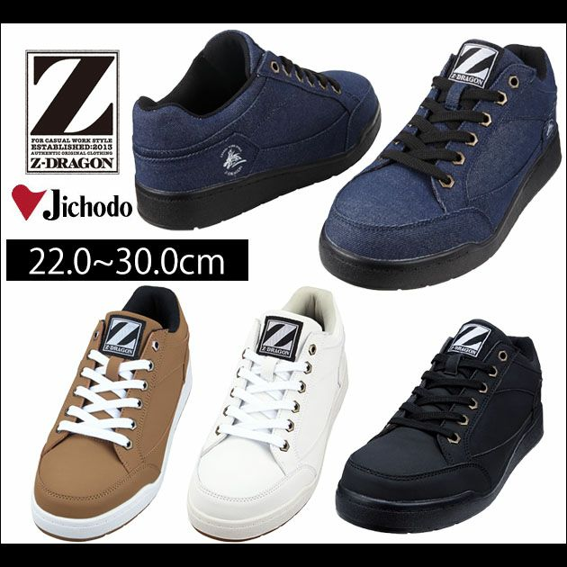 Z-DRAGON(自重堂) 安全靴 セーフティシューズ S5161 S5161-1