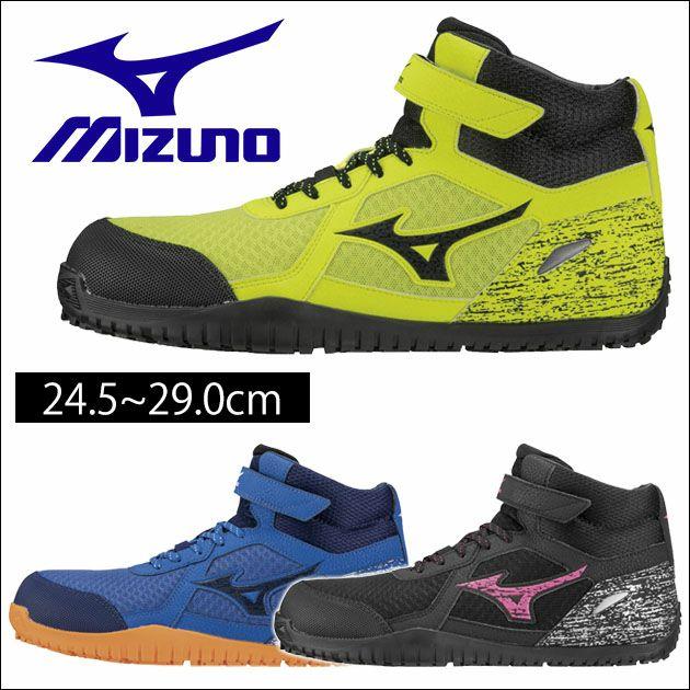 ミズノ 安全靴 オールマイティSD13H F1GA1905