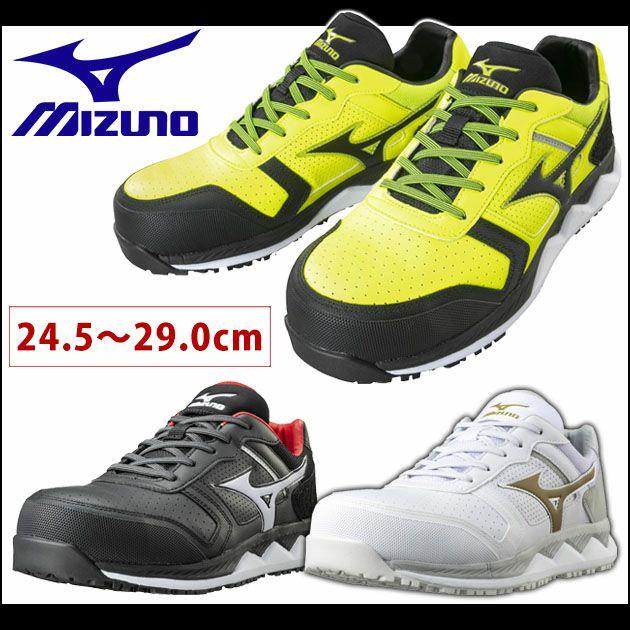 ミズノ|安全靴|オールマイティHW11L F1GA2000