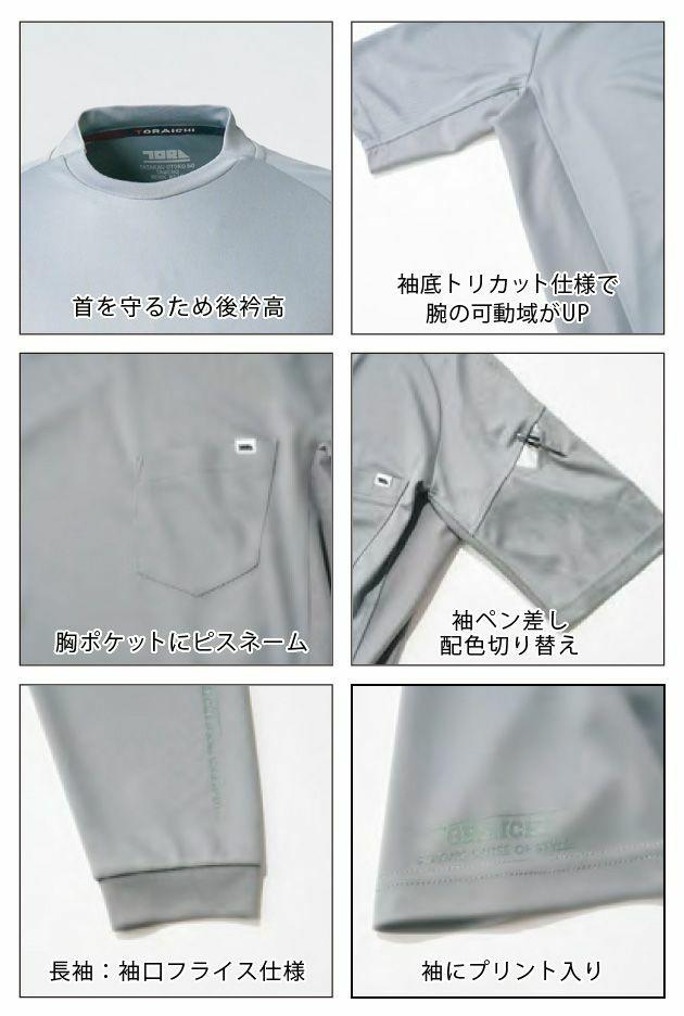 S~4L|寅壱|春夏作業服|長袖クルーネックTシャツ 5949-617