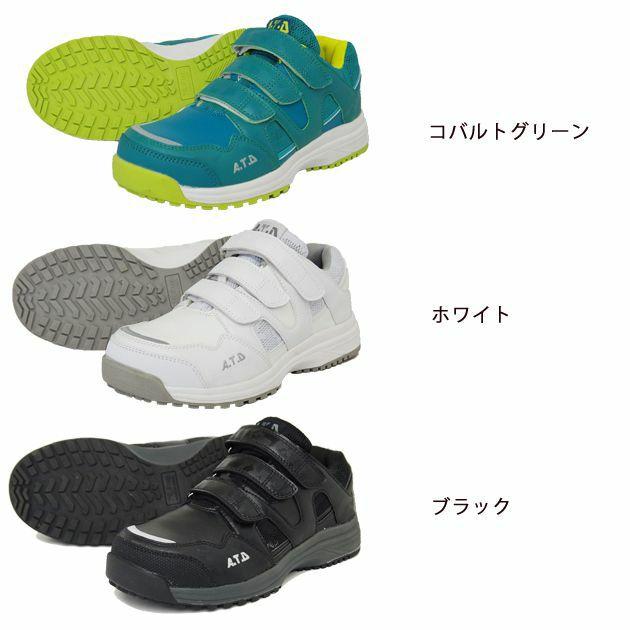 喜多|安全靴|プロスニーカー MG-5700