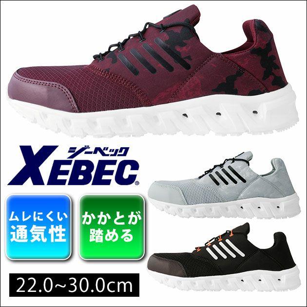 XEBEC(ジーベック) 安全靴 プロスニーカー 85146