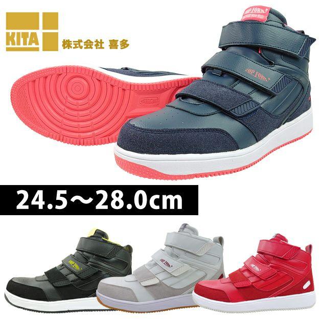 喜多|安全靴|TOP FORM MG-5720
