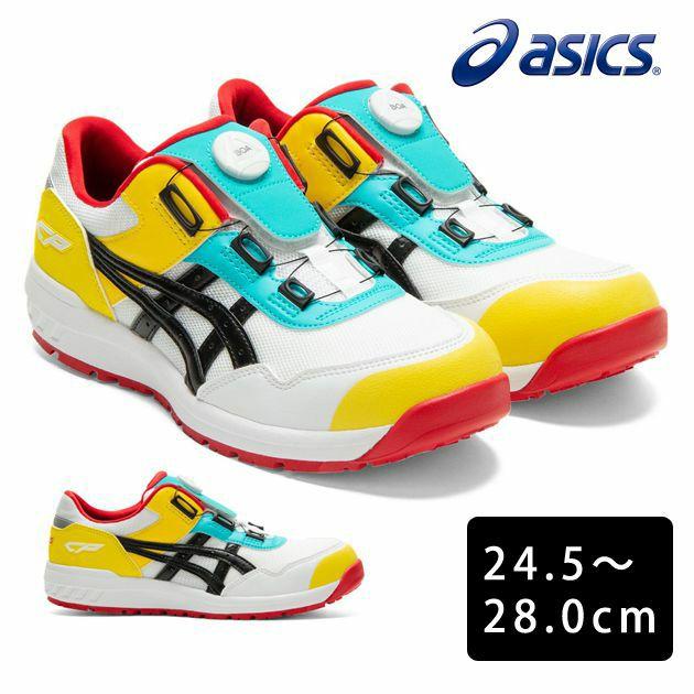 asics(アシックス) 安全靴 ウィンジョブCP209 Boa 2021年限定モデル 1271A029