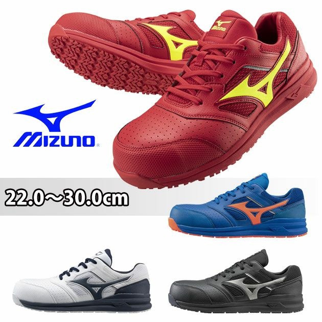 ミズノ 安全靴 オールマイティLSII11L F1GA2100