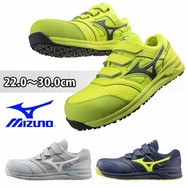 ミズノ 安全靴 オールマイティLSII22L F1GA2101