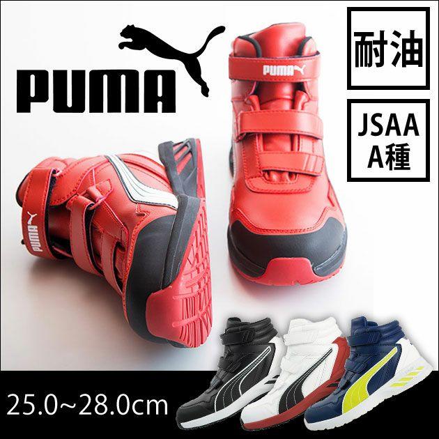 PUMA(プーマ) 安全靴 RIDER 2.0 MID(アスレチックライダー2.0) 63.354.0 63.352.0 63.353.0 63.355.0