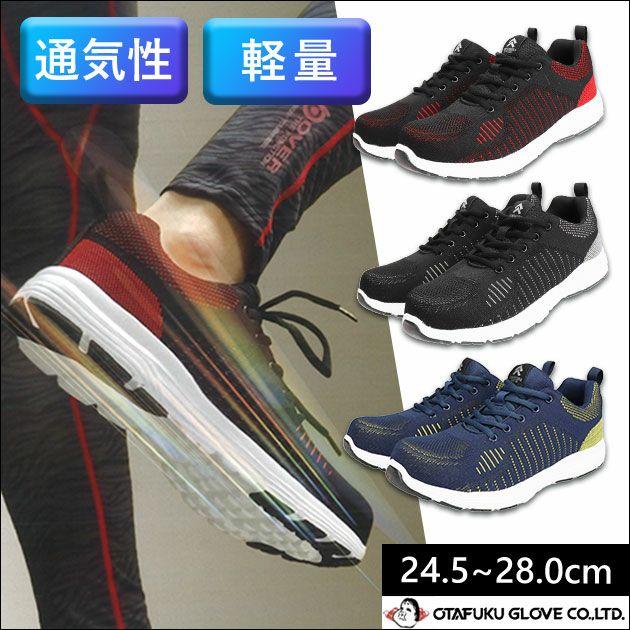 おたふく 安全靴 ニットワークシューズ JW-395