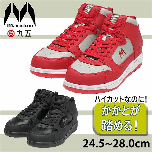 丸五 安全靴 マンダムEZ 007