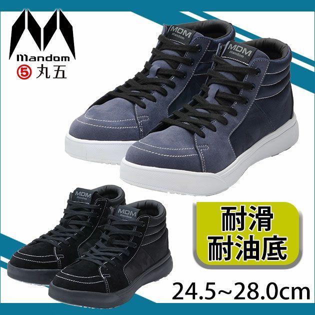 丸五 安全靴 セーフティーシューズ MDM-013